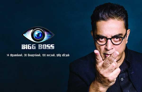 Bigg-Boss-Tamil-Kamal-Haasans-show