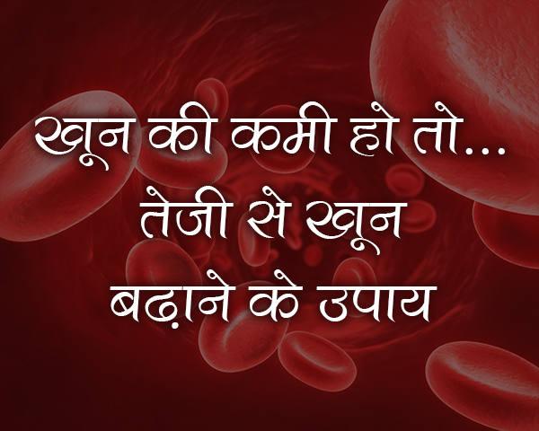 How to increase your red blood cells or hemoglobin level